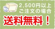 2,500円以上の場合送料無料!