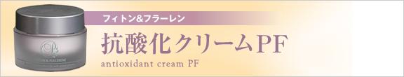 フィトン&フラーレン 抗酸化クリームPF
