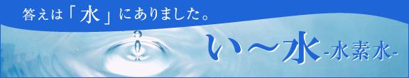 い〜水 水素水